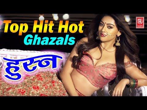 सुपर हिट टॉप हॉट गजल | गजल ही गजल | Gajal Hi Gajal | Sayra Bano Faijabadi | New Hot Gajal Song