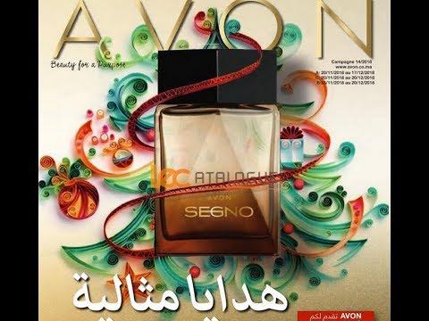Avon Maroc Cinemapichollu