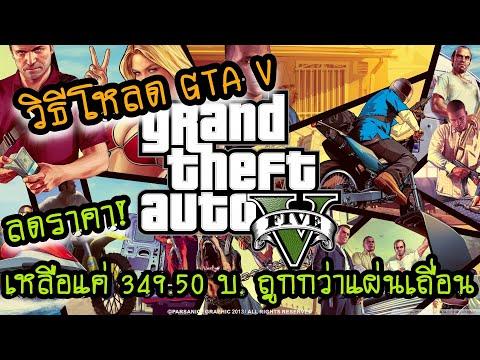 วิธีโหลดเกม GTA V บน Steam ช่วงนี้ลดราคา : Grand Theft Auto V เล่นได้100%