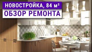 Дизайн интерьера. Ожидание и реальность. Обзор ремонта трехкомнатной квартиры.(, 2017-11-09T14:00:06.000Z)
