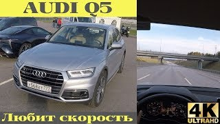 Взял Audi Q5 - кольца впереди