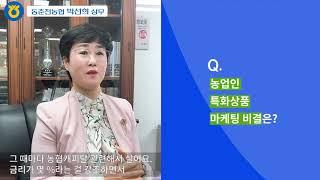 [[NH농협캐피탈 연계] 농업인 특화상품 우수직원 인터…