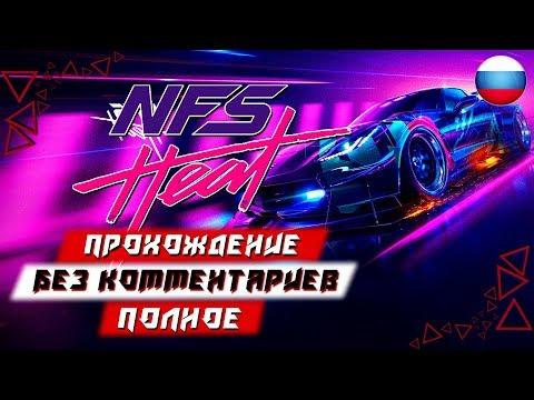 Полное Прохождение Need For Speed Heat (без комментариев)