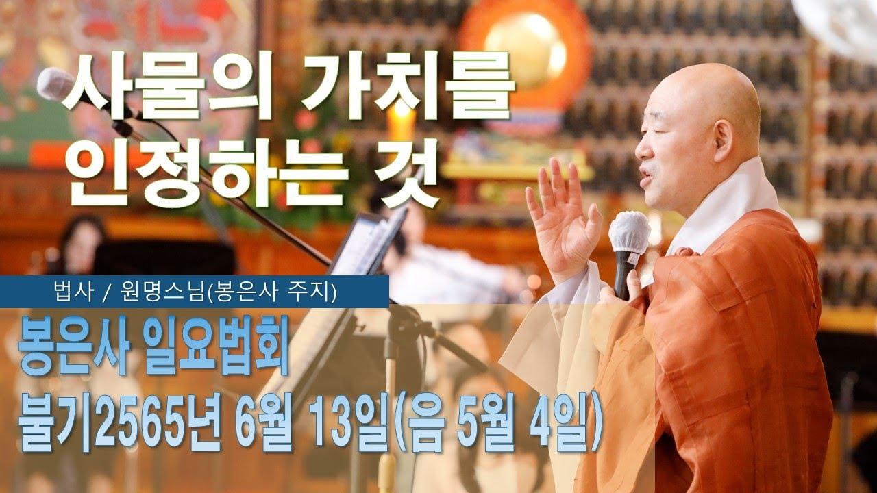 봉은사 일요법회 원명스님(2021-6-13)