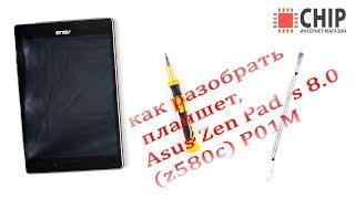 видео Ремонт планшета ASUS ZenPad S 8.0 Z580CA