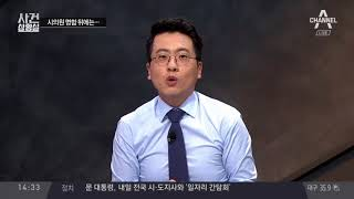 [사건 바코드]명함에 남편 업체 홍보한 시의원 | 사건 상황실