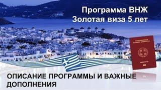 Что нужно знать о покупке ВНЖ Греции за 250 000€
