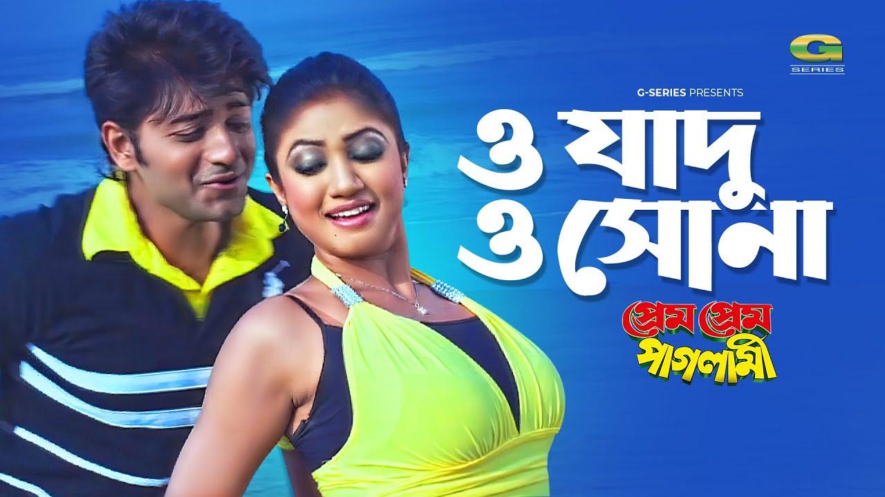 O Jadu O Sona   ও যাদু ও সোনা   Bappi   Achol   Prem Prem Paglami   Bangla Movie song