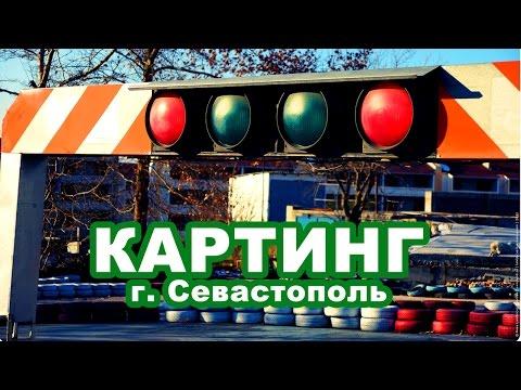 Клёвый картинг в Севастополе. Не пропусти!