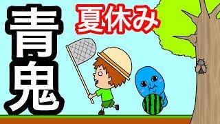 【アニメ】青鬼 夏休み thumbnail