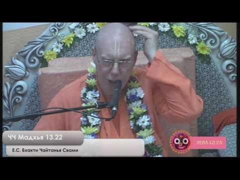 Чайтанья Чаритамрита Мадхья 13.22 - Бхакти Чайтанья Свами