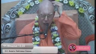 Бхакти Чайтанья Свами - ЧЧ 13.22 Мадхья-лила Взрастить любовь к Богу
