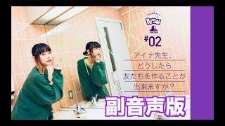 """「BiSH LOCKS! がYouTubeでも開講!」 #02:アイナ・ジ・エンド先生の""""..."""