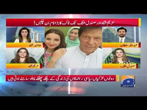Tik Tok Star Hareem shah Aur Sundal khattak Geo Pakistan Kay Mehmaan