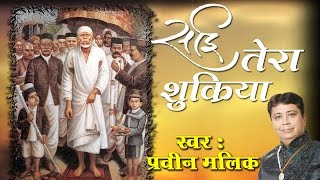 Download Sai Tera Shukriya || साईं तेरा शुक्रिया || Special Sai Bhajan || Parveen Malik || Jmd Music & Films MP3 song and Music Video