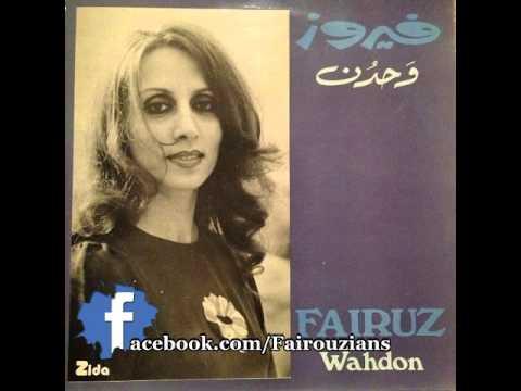 Fairouz - Habaitak Ta Naseet Al Naoum - حبيتك تنسيت النوم