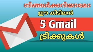 5 Most Useful Gmail Tricks You Did Not Know (Malayalam)