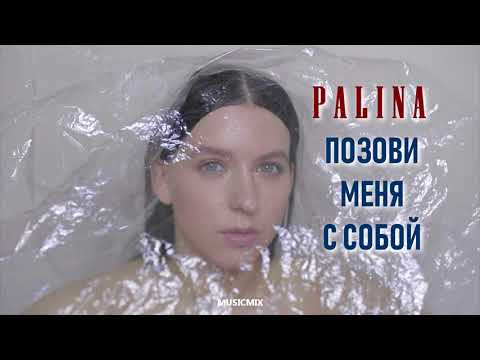 PALINA - Позови меня с собой [MiX]
