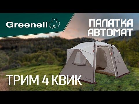 Палатка автомат ТРИМ 4 КВИК Greenell