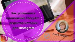 Как установить приложение StoryArt - редактор истории для Instagram #ВидеоСоцСетиАллаКорбут