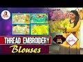 Thread Embroidery and Zardosi Work Blouses Collection   Fashion Trends   Navya   Vanitha TV