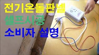 전기온돌판넬 시공 방법 셀프설치