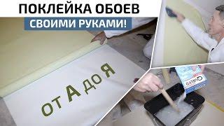 видео Наклеивание обоев