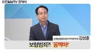 [인천일보TV초대석] 보험범죄, 꼼짝마!  김성훈/손해…