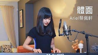 于文文【體面】 - 蔡佩軒 Ariel Tsai 翻唱