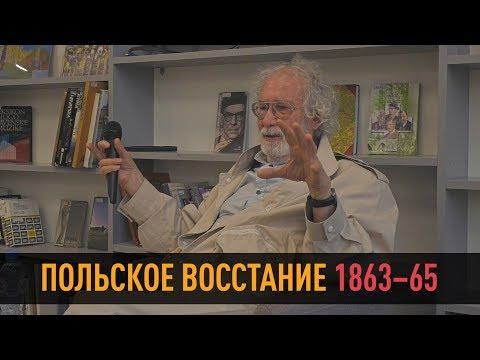 ак. Липатов А.В. ПОЛЬСКОЕ ВОССТАНИЕ 1863–64. \