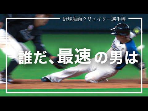 野球動画クリエイター選手権ファイナリスト作品|【熱狂】周東・和田・西川「最速」の男は誰だ?〜野球動画クリエイター選手権〜
