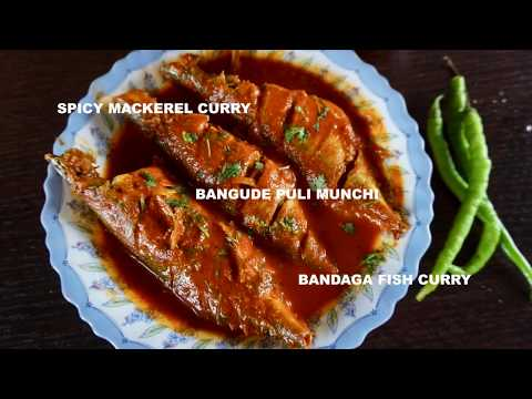 BANGUDE PULI MUNCHI RECIPE |  BANGDA CURRY MANGLOREAN STYLE | SPICY N TANGY MACKEREL FISH CURRY