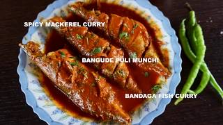 BANGUDE PULI MUNCHI RECIPE |  BANGDA CURRY MANGLOREAN STYLE | SPICY N TANGY MACKEREL FISH CURRY