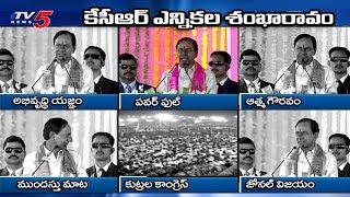 TRS Meeting Live