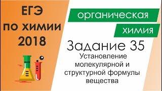 ЕГЭ по химии 2018. Задание 35 - Установление молекулярной и структурной формулы вещества