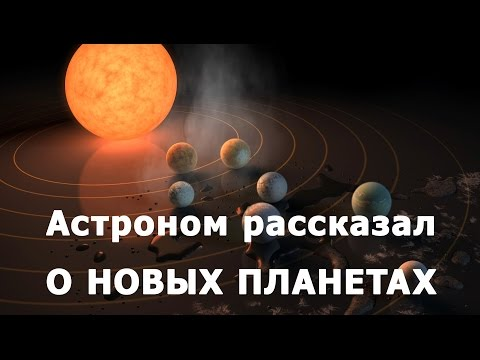 Астроном рассказал о новых планетах Trappist-1