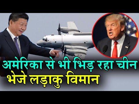 America के जहाज के दखल से भड़का China,साउथ चाइना सी में भेजा लड़ाकु विमान