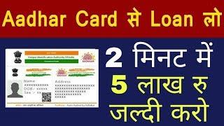 आधार कार्ड है तो मिलेंगे 5 लाख रुपये जल्दी करो ।। Tech Raghav