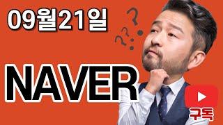 [주식투자] NAVER 네이버#외인매수평단가#기관매수평…