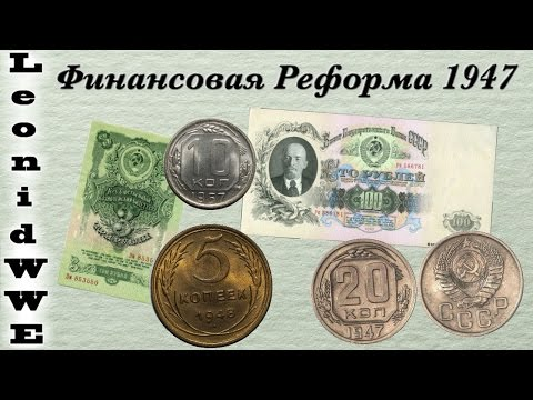 Финансовая Реформа 1947