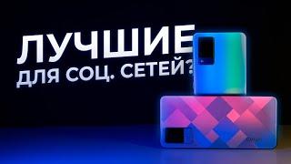 Обзор Vivo V21 и V21e. Сравнение смартфонов