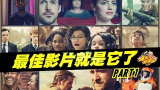 2017奧斯卡最佳影片大PK:《樂來越愛你》拿獎無懸念?殺出程咬金!|【爆米花看電影】17-02-18