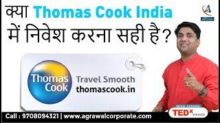 Thomas Cook India Share analysis   Thomas cook latest news    Mukul Agrawal