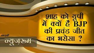 Prabhasakshi's NewsRoom I Modi-Shah ने Wah Yogi Ji कह कर क्या संदेश दिया है I UP Vidhan Sabha Chunav