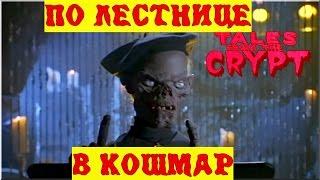 Байки из Склепа - По Лестнице в Кошмар   10 эпизод 6 сезон   Ужасы   HD 720p