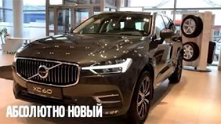 Новый Volvo XC60 в БЦР Моторс