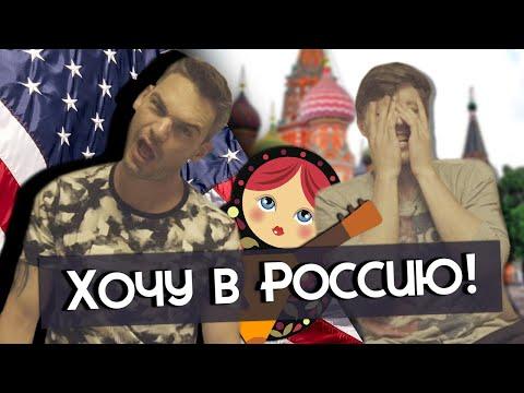 Американец смотрит РУССКИЕ видео / приколы   Реакция иностранцев!