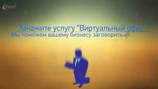 Аутсорсинговый Колл Центр Campana(Контакт-центр был основан в 2009 году в г. Харьков. Основным направлением кампании был телемаркетинг телекомм..., 2014-04-01T12:12:40.000Z)