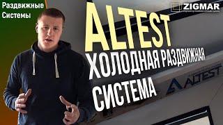 Алюминиевая, холодная Раздвижная система ALTEST. Демонстрация(, 2016-02-23T22:14:26.000Z)