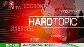 "Hard Topic |  เจาะธุรกิจ""SUN""ข้าวโพดหวานโตไกลไปทั่วโลก #28/12/17"